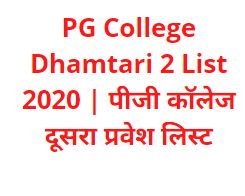 pg college dhamatri 2 list