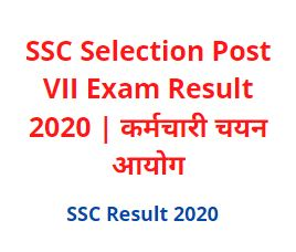 ssc selection Post VII Result 2020