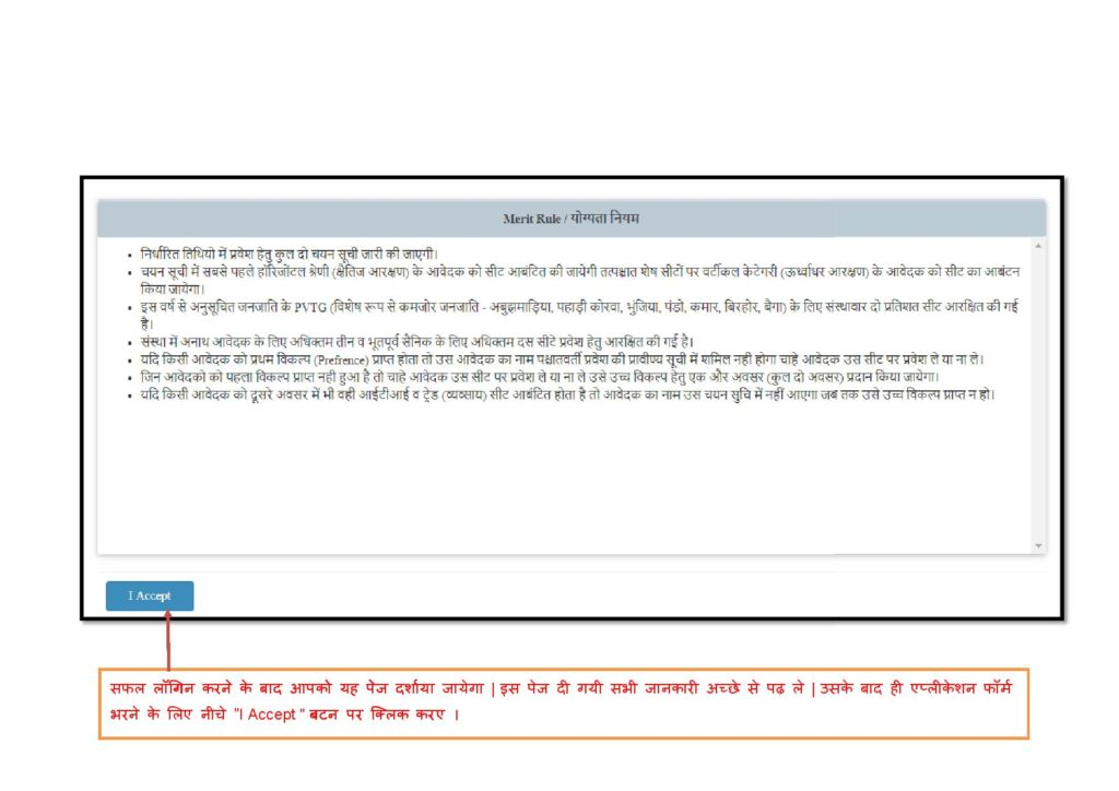 cg iti online form kaise bhare