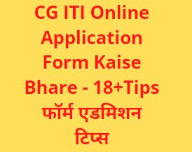 cg iti online form kaise bhare 2020