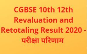 cgbse 10th 12th revaluation retotaling result 2020