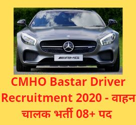 cmho bastar driver recruitment 2020