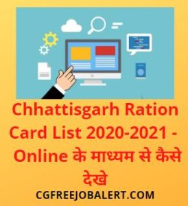 CG Ration Card List 2020-2021
