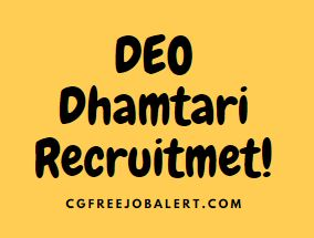 deo dhamtari recruitment 2020