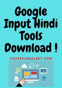 google input hindi tools download kaise kare