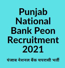 punjab national bank peon recruitment 2021