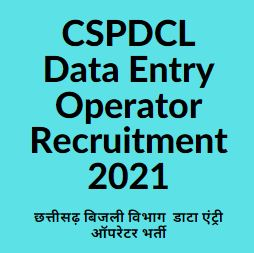 CSPDCL Data Entry Operator Recruitment 2021